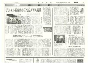 『デジタル新時代のENGAWA風景』 -消費の担い手とシェアでつながる-