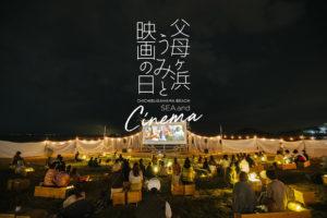 ビーチシネマ「うみと映画の日」 香川県三豊市 父母ヶ浜